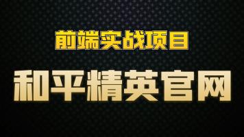 【前端大厂实战项目】和平精英官网-下