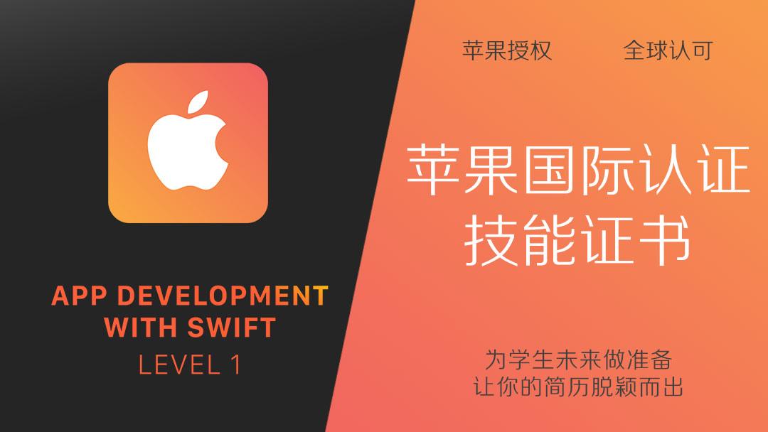 苹果国际认证技能证书