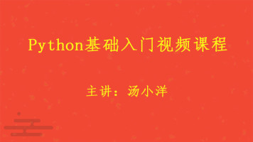 Python基础入门视频课程(最适合初学者的教程)