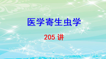 南方医科大学 医学寄生虫学 彭鸿娟 205讲