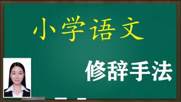 小学语文三年级 修辞手法 同步学习免费试听课