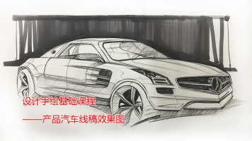 设计手绘基础课程——产品汽车线稿效果图