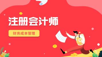 【学程教育】注册会计师-财务成本管理