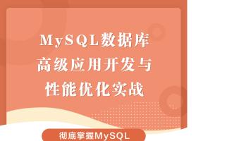 MySQL数据库高级应用开发与性能优化实战