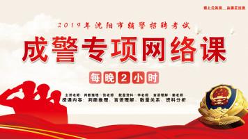 2019年沈阳市辅警招聘考试专项突击班