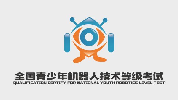 全国青少年机器人技术等级考试二级课程