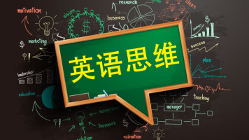英语思维:100节微课建立完美英语语法体系——正式课