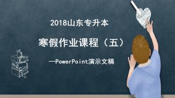 山东专升本寒假作业(五)