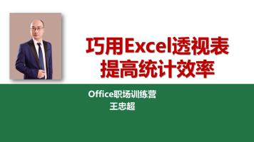 巧用Excel透视表提高统计效率