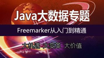Freemarker网页生成/Java大数据/Java网页模板/Java数据展示
