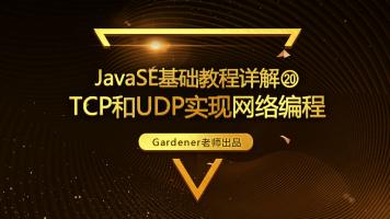 JavaSE基础视频精讲⑳TCP和UDP实现网络编程