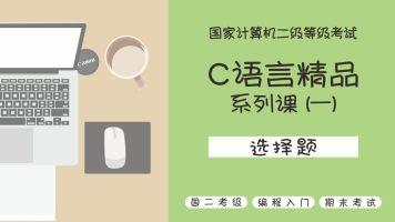 C语言精品系列课(一)——选择题
