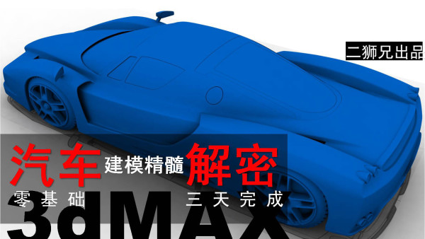 3dmax汽车建模视频教程以法拉利ENZO为例3-车尾部分(二狮兄)