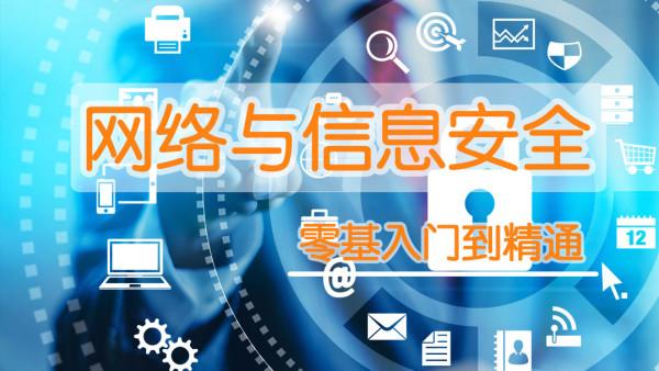 网络与信息安全初级免费教程黑客攻防