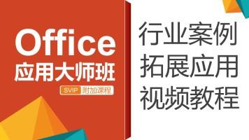 Excel高效商务办公视频教程-行业实用案例解析【朱仕平】