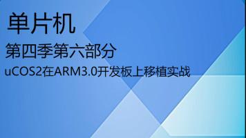 uCOS2在ARM3.0开发板上移植实战-第4季第6部分