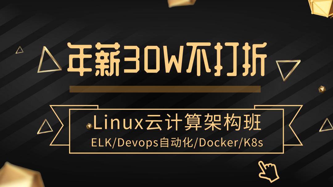 叶sir-Linux高级架构师 挑战30W年薪 运维/集群/云计算