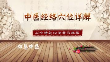 中医基础理论之经络穴位详解(试听)