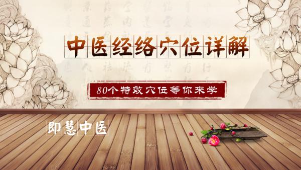 中医基础理论之经络穴位详解(14穴)