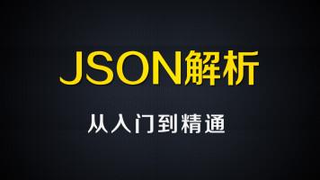 尚硅谷Android视频《JSON解析》