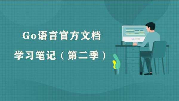 【四二学堂】Go语言官方文档学习笔记(第二季)