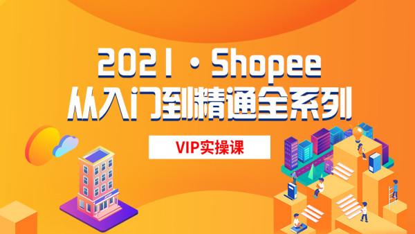 跨境电商Shopee虾皮零基础到精通VIP实操课【百聚汇】