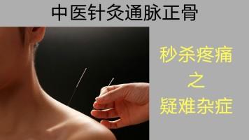 中医针灸通脉正骨,秒杀疼痛之疑难杂症