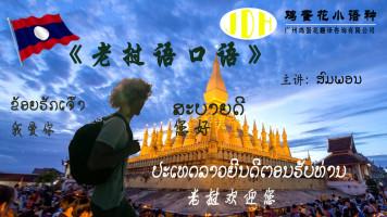 老挝语实用口语