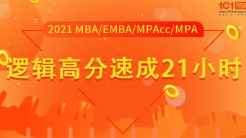 《逻辑高分速成21小时》2021MBA/MPAcc联考逻辑全程