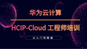 华为云计算HCIP-Cloud Computing-OpenStack工程师培训