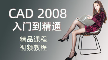 CAD 2008视频教程 入门到精通 0基础起步 自学教程 autocad教程