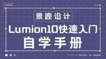 【景观园林】Lumion10快速入门自学手册