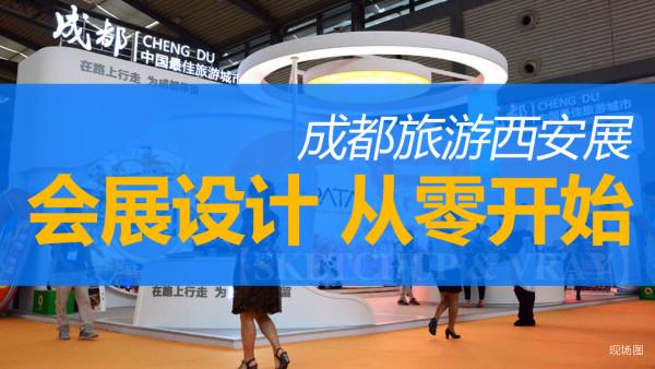 【SU展示设计入门教程】成都旅游西安展【会展】【展览】