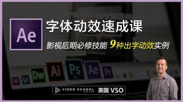 字体动效速成课 - 美国VSO