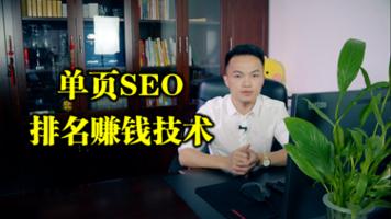 《单页SEO排名赚钱技术》商梦网校网络营销推广引流培训课程