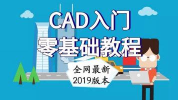 CAD教程全集2019版