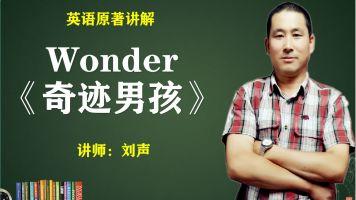 Wonder《奇迹男孩》原著讲解(上部)