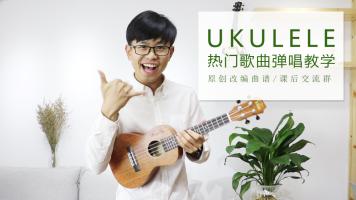 【趣弹音乐】第三章流行歌尤克里里教学曲