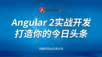 Angular2开发今日头条APP