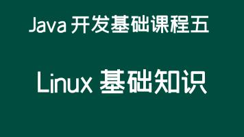 选修课五:Linux 基础知识【开发必须要学会的 Linux 知识】