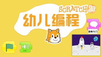 ScratchJr少儿编程 jr讲故事-08太空漫步