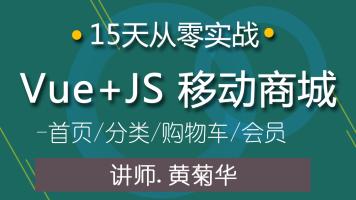 Vue.js商城15天从零实战课程、跨平台APP开发(学习版)