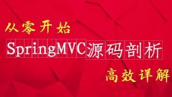 SpringMVC源码深入剖析【牧码人教育,持续更新中....】