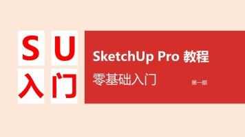 SketchUp基础入门 第一期