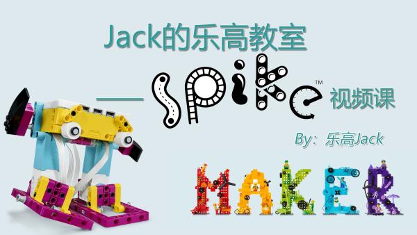 乐高SPIKE视频课(45678)-Jack的乐高教室