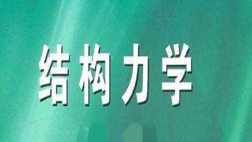 结构力学 (全75讲)【理工学社】