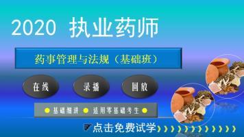 执业药师【2020药事管理与法规】基础班
