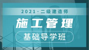 2021二级建造师施工管理基础导学