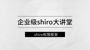 企业级Shiro大讲堂【马士兵教育】