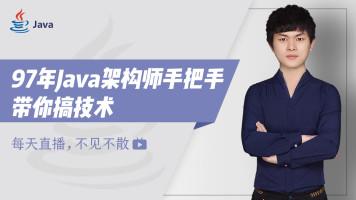 2020Java互联网架构技术训练营【每特教育】